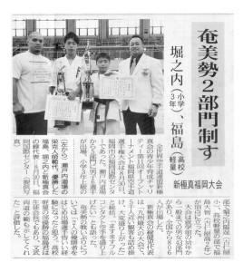 南海日日新聞9月4日新極真記事